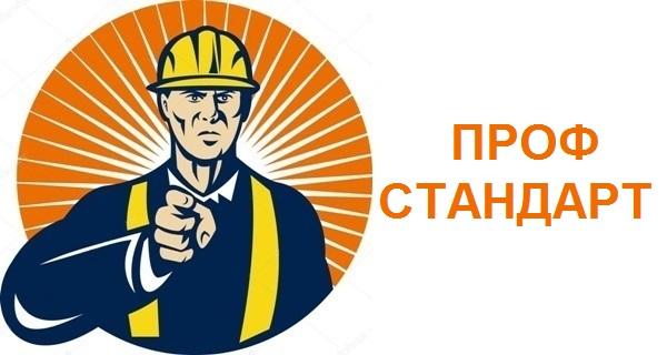 Профессиональный стандарт руководителя строительной организации.